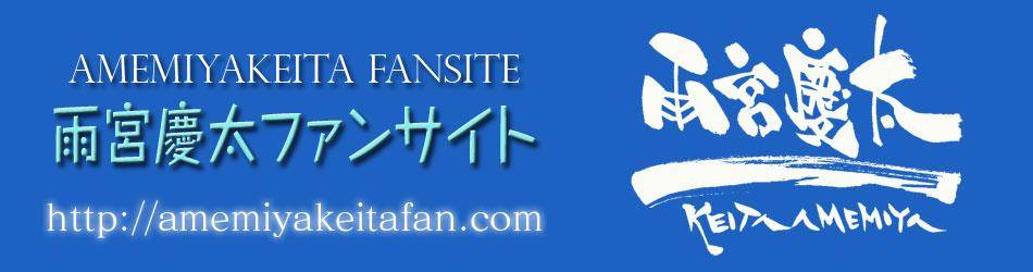 雨宮慶太公認ファンサイト