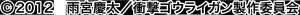 (C)2012 雨宮慶太/衝撃ゴウライガン制作委員会