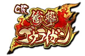 CR衝撃ゴウライガン_ロゴ