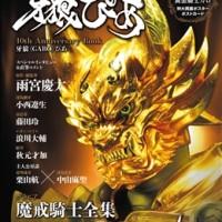 牙狼<GARO>ぴあ 10th Anniversary Book