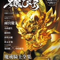 牙狼<GARO>ぴあ 10th Anniversary Book